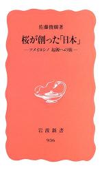 佐藤 俊樹: 桜が創った「日本」―ソメイヨシノ 起源への旅 (岩波新書)