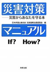 : 災害対策マニュアル―災害からあなたを守る本