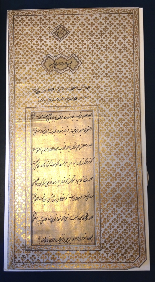 Letter written in 1801 from 'Azim al-Dawlah, Nawab Walajah III, addressed to the Prince of Wales (British Library IO Islamic 4361)