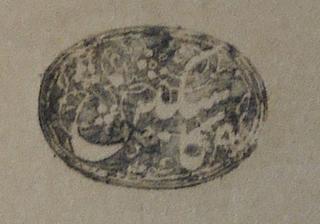 Seal of John Calcott Gaskin's from a letter dated 25 June 1899 inscribed in Arabic script: كاسكين Kāskīn (IOR/R/15/1/753, f 88v)