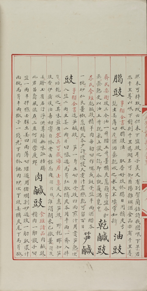Soy bean recipes on folio 3 (verso) of  chapter 13340 from the Yongle Dadian (British Library Or. 12020, Jiajing to Longqing period, 1562-7)