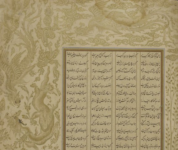 Detail of marginal design with formalized clouds, simorghs and dragons from Shah Tahmasp's Khamsa of Nizami (Or.2265 f. 42r)