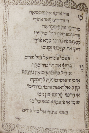Shir na'eh ba-hadurim. A Purim poem in Judeo-Italian. Mantua, 1619 (BL 1979.d.36)