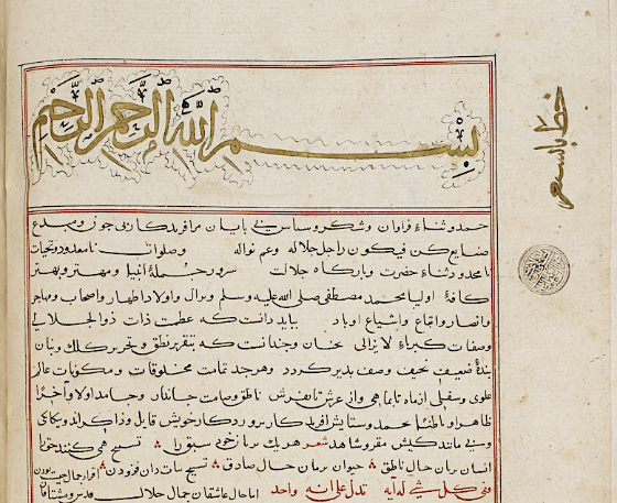 Heading in the hand of Shah Rukh's third son Baysunghur (1397-1433). Sultan Muhammad's seal is stamped in the margin (British Library Add.7628, f. 410v)