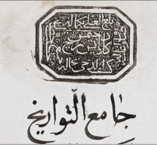 Seal of Claudius James Rich (1786-1821), resident at Baghdad 1808-21, dated AH 1227 (1812/13). His name is in the centre, surrounded by a verse in Arabic quoted from Saʻdī's Gulistān:  بلغَ العلی بِکمالِه کشفَ الدُّجی بِجَمالِه        حَسنتْ جَمیعُ خِصالِه صلّوا علیه و آله  (British Library Add. 7628, f. 2r)