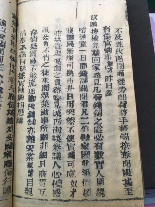 A page from an 1853 printed gazette. Peking Gazette Collection, 1853, 3rd month (2). (BL PB 15440)