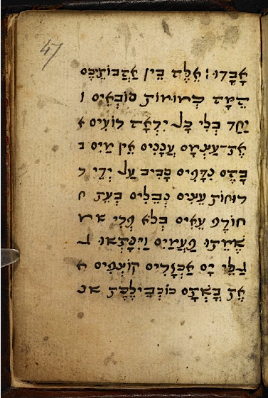 Unvowelled letters at the end (on the left) of lines on folio 47r