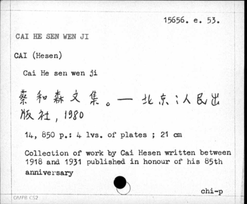 Example of a Chinese card catalogue, with Chinese characters and pinyin transliteration.