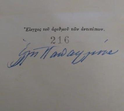 KazantzakisSignatureDSC_1549