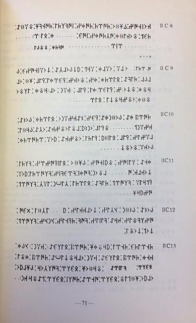 Runic Kül Tegin transcription