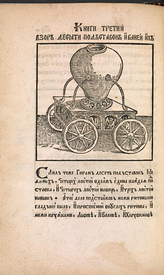 Skaryna C.36.f.4 f139v