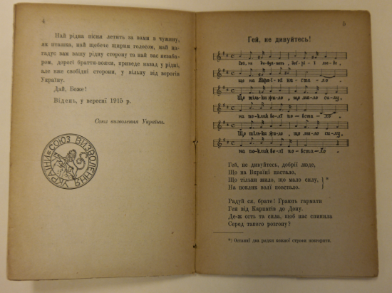 Page of a Ukrainian song-book, with the stamp of the Union of Liberation of Ukraine