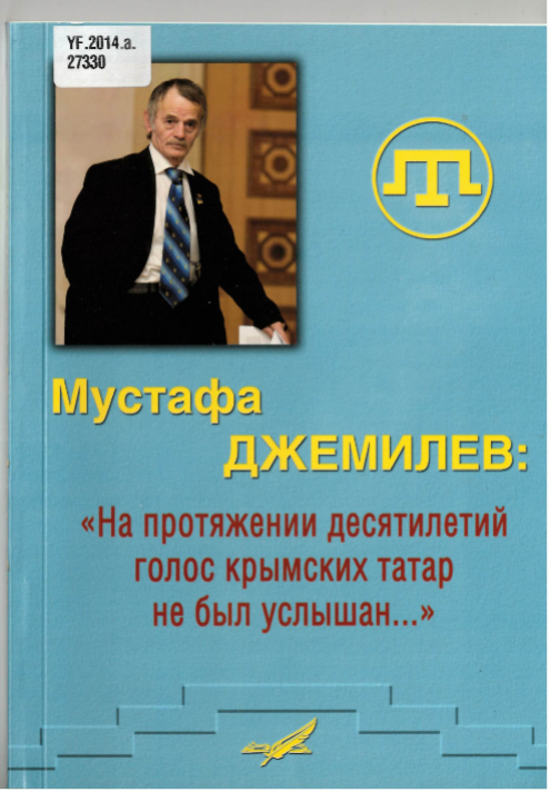 Cover of Mustafa Dzhemilev with a photograph of Dzhemilev