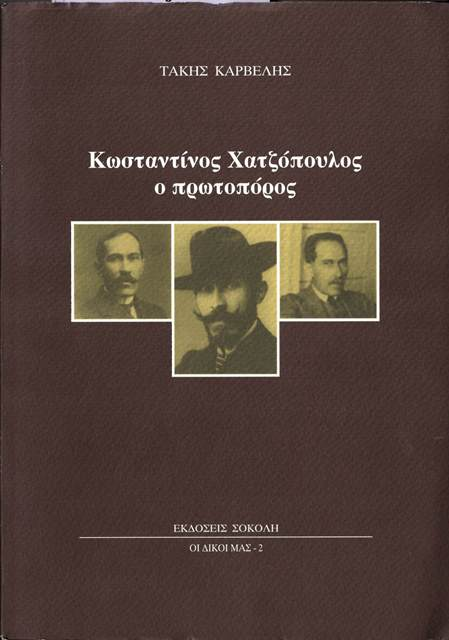 Cover of 'Kōstantinos Chatzopoulos ho prōtoporos', with three photographs of Chatzopoulos