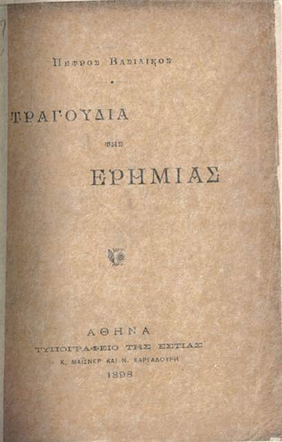Cover of 'Tragoudia tēs erēmias'