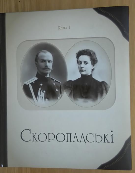 SkoropadskyYoungVol1