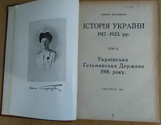 SkoropadskyDoroshenko