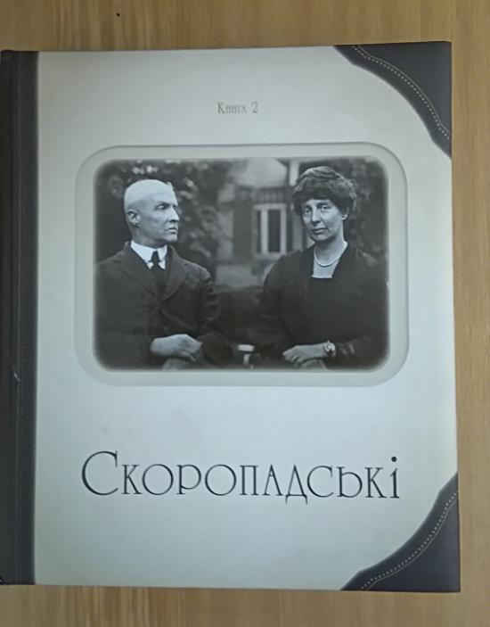 SkoropadskyExile