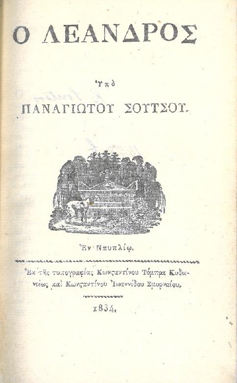 Soutsos Leandros 1458.b.25