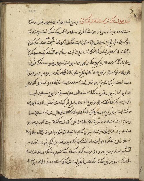 Hikayat Dewa Mandu, beginning of an episode concerning Raja Belia Dewa and Dewa Raksa Malik. British Library, Add. 12376, f.108r.