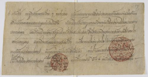 Travel document with the seal of the Mahadthai (Ministry of foreign affairs). British Library, Or.4736, f.17.