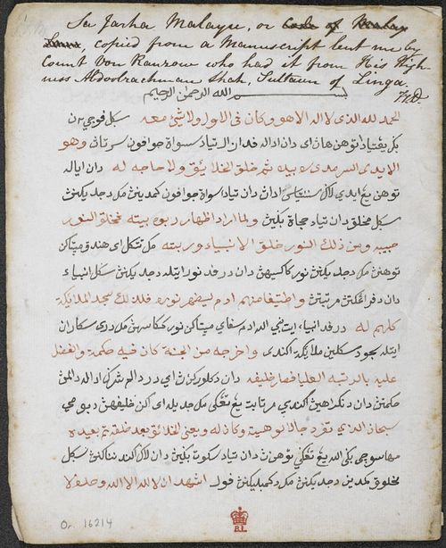 First page of the Sejarah Melayu manuscript.  British Library, Or.16214, f.1r.