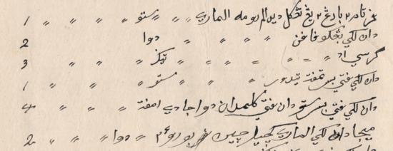 R-9-20-18, f.17