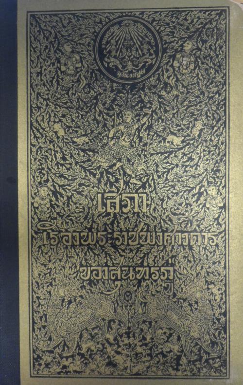 Siam163