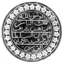 (Left) Seal of Syarif Kasim as ruler of Mempawah, inscribed: al-wāthiq billāh al-Malik al-Bārī* Panembahan Sharīf Qāsim īm bin al-Sulṭān* Sharīf 'Abd al-Raḥman al-Qadrī*, 'He who trusts in God, the King, the Maker, Panembahan Syarif Kasim, son of the Sultan Abdul Rahman al-Kadri'. From a letter to the Dutch Governor-General in Batavia, 25 Zulkaidah 1207 (4 July 1793). Leiden University Library, Cod.Or.2239.I.14.