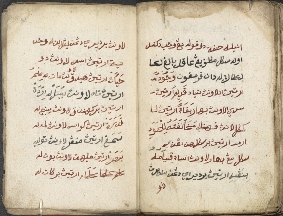 Twenty Attributes (Sifat Dua Puluh) of God, together with their opposites, in a manuscript belonging to Abdullah, son of Abdul Rashid, of Tanoh Abee, Aceh, 19th century. British Library, Or. 14194, ff. 80v-81r