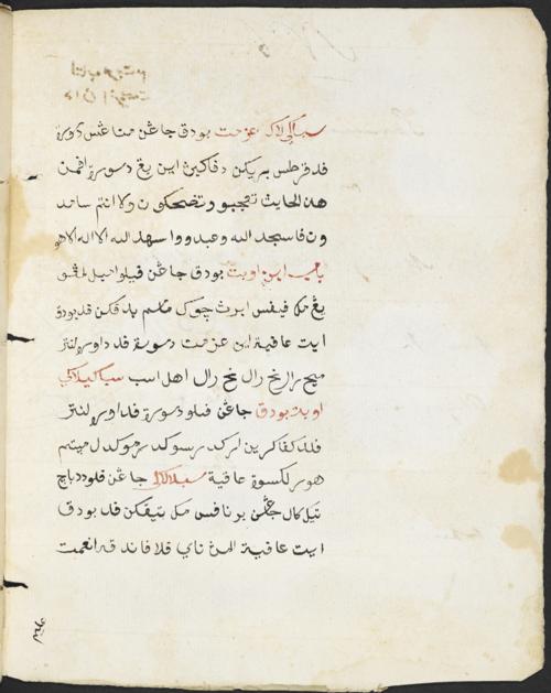 First page of the Kitab obat-obat dan azimat, containing a charm to stop children crying (azimat budak jangan menangis), Pontianak, 1813. MSS Malay B.15, f.1v.