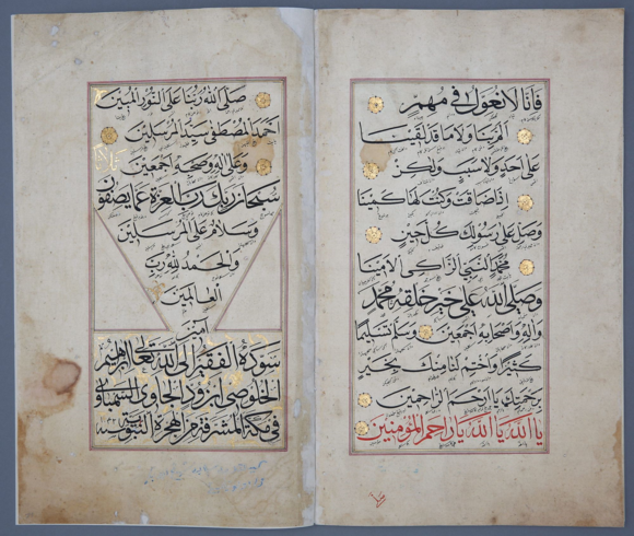 Final pages of Mawlid sharaf al-anam, 19th c. Reproduced courtesy of the Islamic Arts Museum Malaysia, 2014.5.14.
