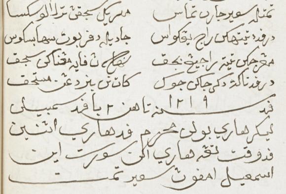 Colophon of the original copy of Syair Jaran Tamasa: 'written on 29 Muharam 1219  (10 May 1804), in the year ba, on Monday, at noon; Ismail is the owner/writer of this poem' (pada sanat 1219 tahun-tahun ba pada sembilan likur hari bulan Muharam pada hari Ithnin pada waktu tengah hari akan surat ini Ismail empunya syair tamat). British Library, MSS Malay B 9, f. 103v