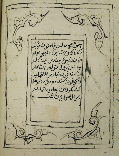 The artist Cik Muhammad's apology for the poor quality of his drawing. Royal Asiatic Society, Raffles Malay 66, f. [iii]v.